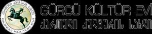 Gürcü Kültür Evi (ქართული კულტურის სახლი) Derneği